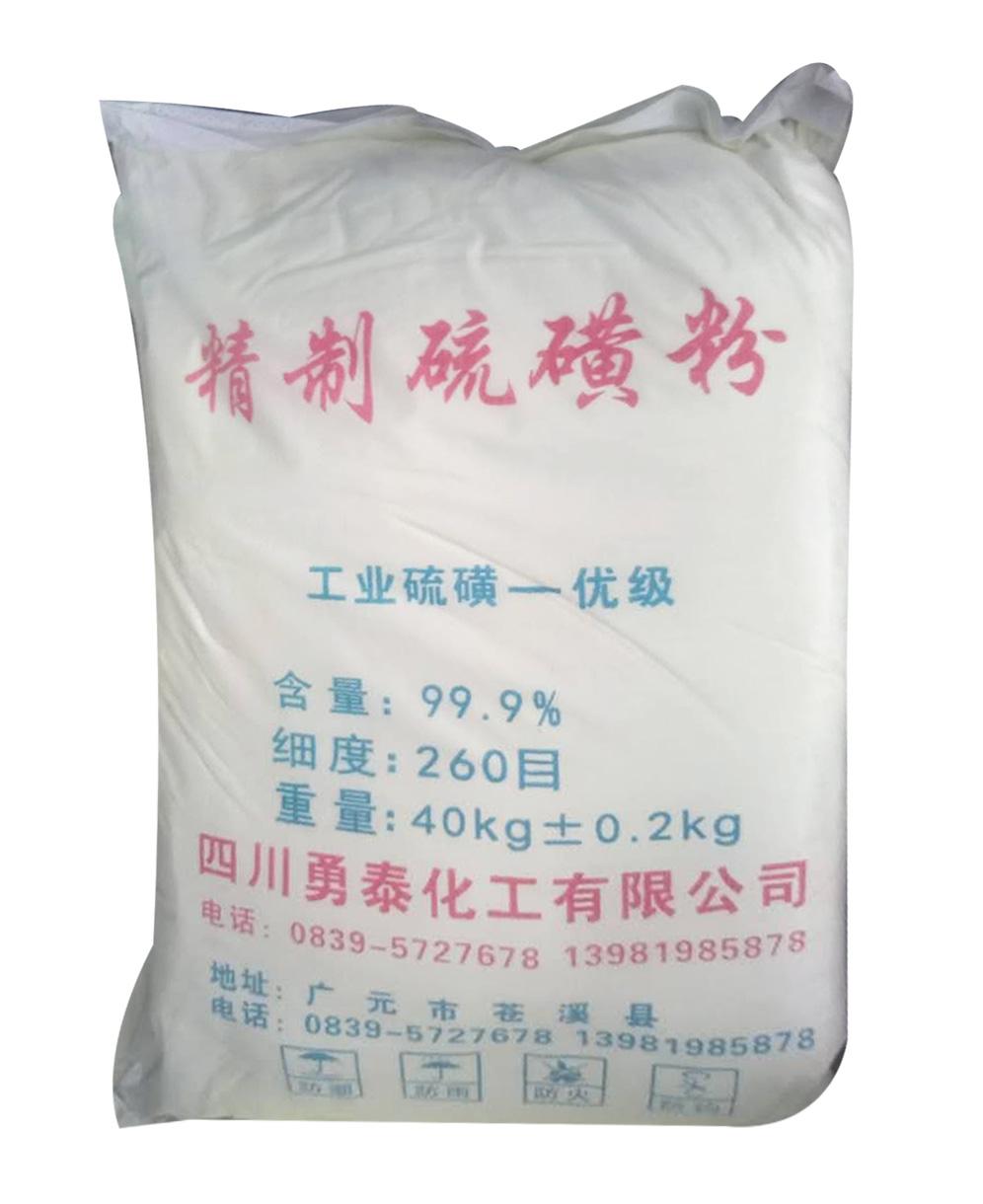 精制硫磺粉